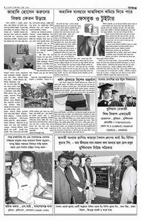 Murshidabad News Paper