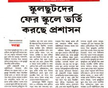Anandabazar Murshidabad Page 25-01-2021